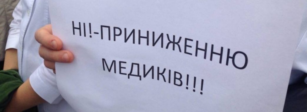 Львівську облраду завтра пікетуватимуть медики