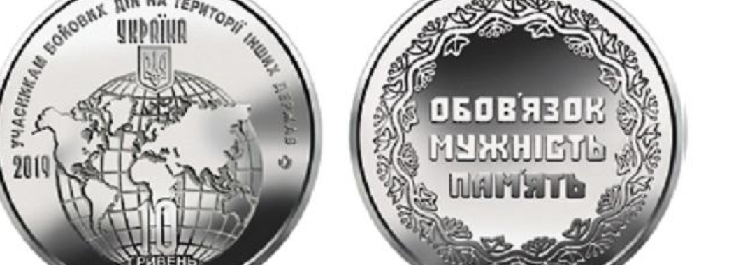 В Україні з'явилися монети, присвячені військовим