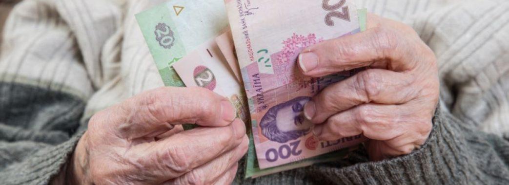Українцям на 74 гривні підняли мінімальну пенсію