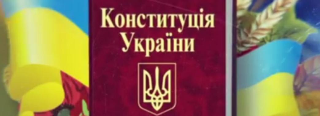В Україні хочуть змінити Конституцію: зникнуть райони, з'являться префекти