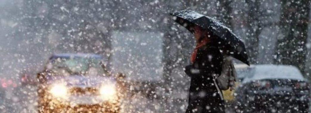 Завтра на Львівщині прогнозують мокрий сніг
