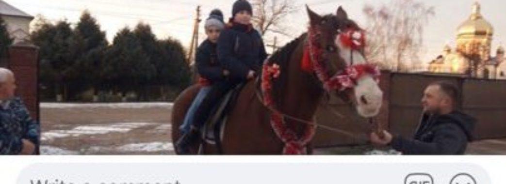 З півнями та конями: як відзначають першу коляду у селі на Самбірщині