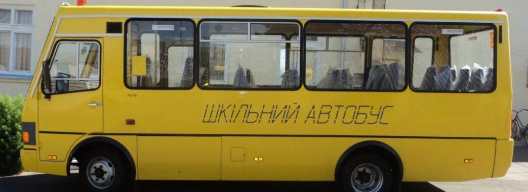 На Старосамбірщині школа-ліцей просить про власний автобус