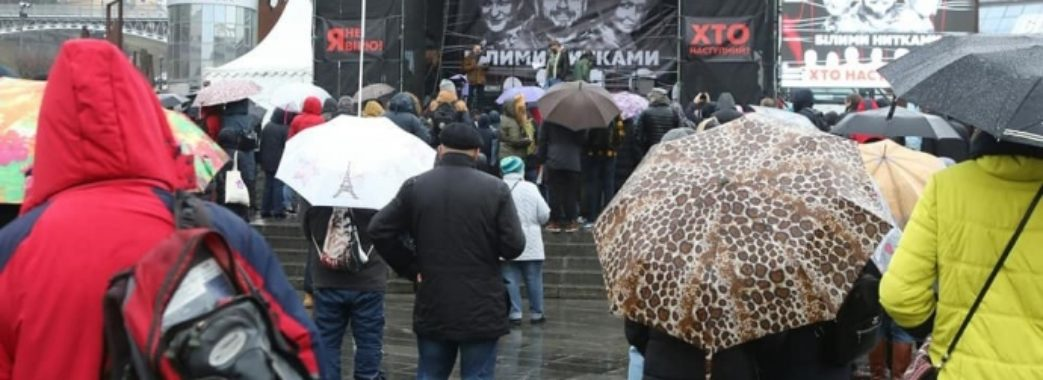 На Майдані зібралися українські музиканти на підтримку підозрюваних у справі Шеремета. Наживо
