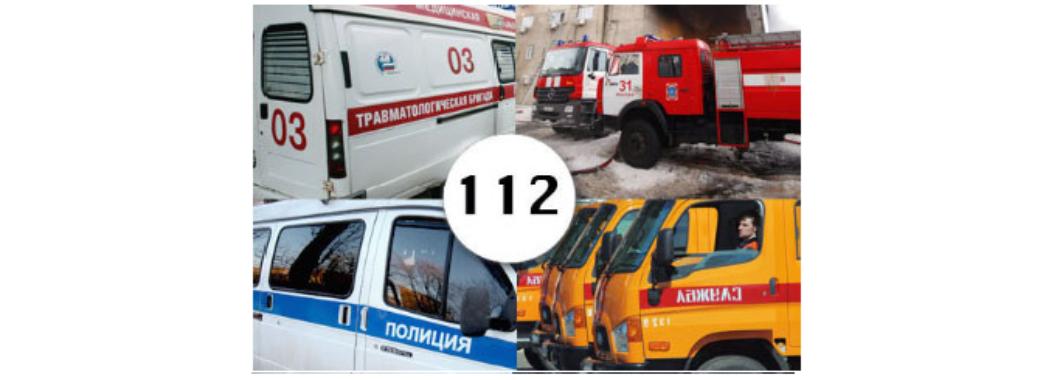 В Україні планують запустити єдину службу порятунку 112