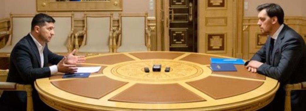 Чекаємо 4 лютого: Зеленський та Гончарук дійшли спільної згоди (ВІДЕО)