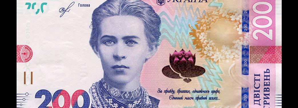 В Україні ввели в обіг нову 200-гривневу купюру