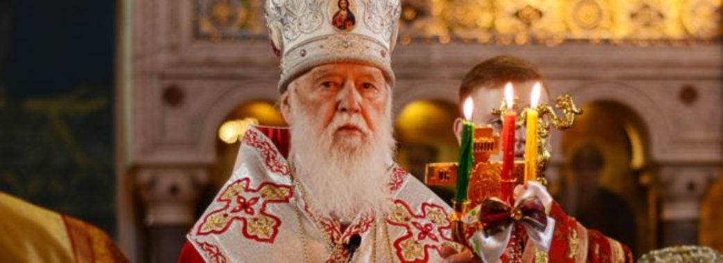 «Ми залежна церква»: Філарет пояснив, чому відкликав свій підпис з-під рішення Помісного собору