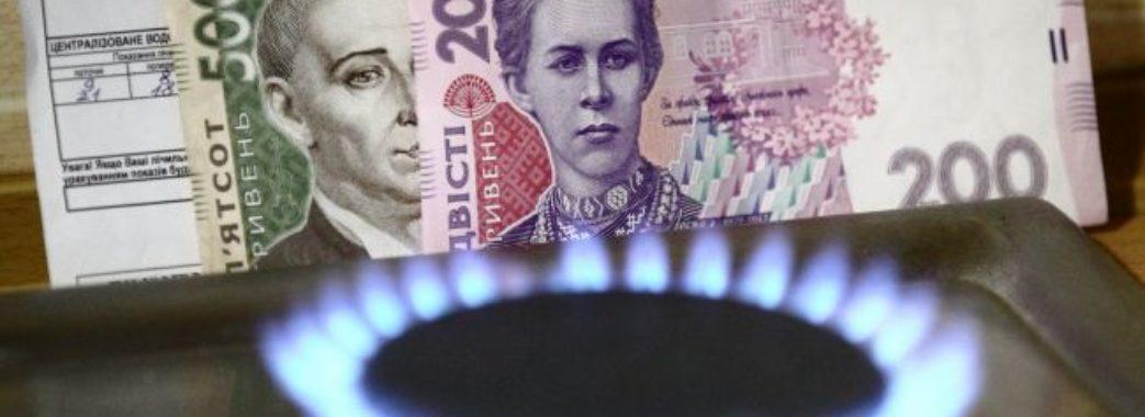 Дві платіжки за газ: тепер будемо платити інакше
