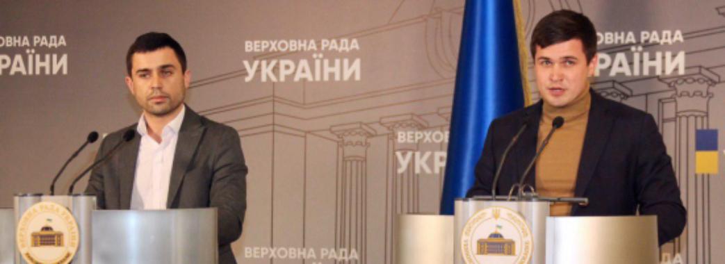 """""""Слуги народу"""" вимагають справедливого розподілу коштів на Львівщині"""
