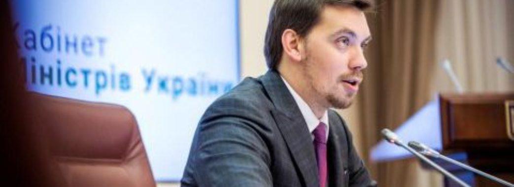 """""""Уряд нікуди не йде, я не планую йти"""": Гончарук у Давосі"""
