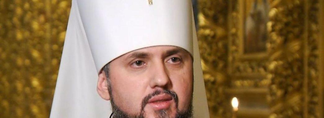 Епіфаній привітав українців з Різдвом Христовим