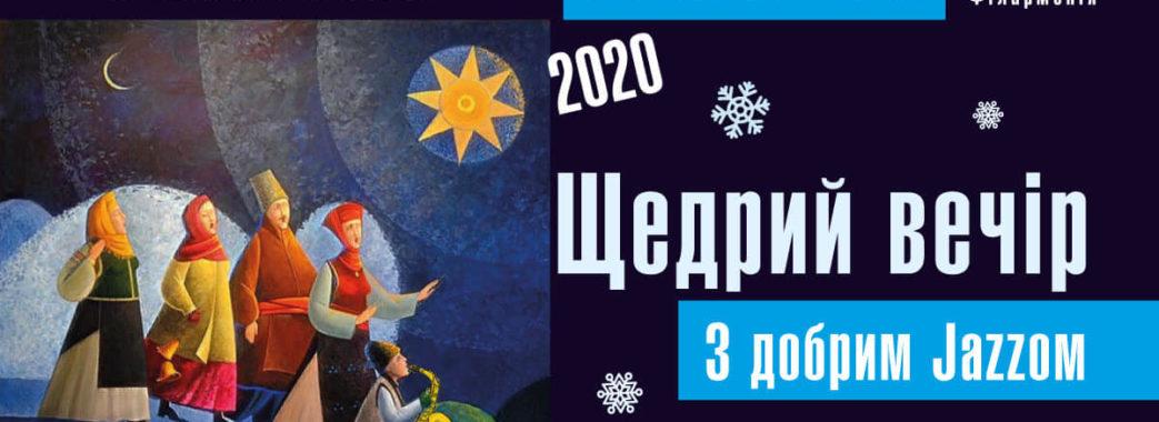 Львів'ян запрошують на концерт «Щедрий вечір з Добрим Джазом»