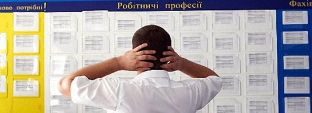 Українським безробітним збільшать виплати