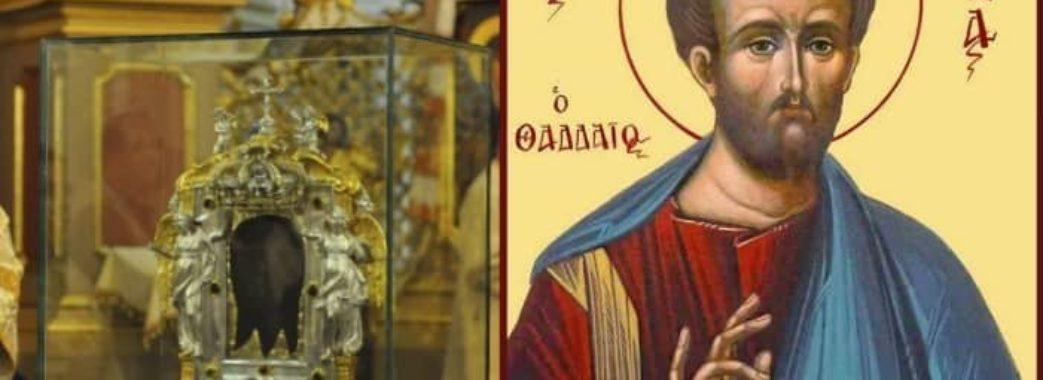 У Собор Святого Юра у Львові везуть мощі апостола Юди Тадея