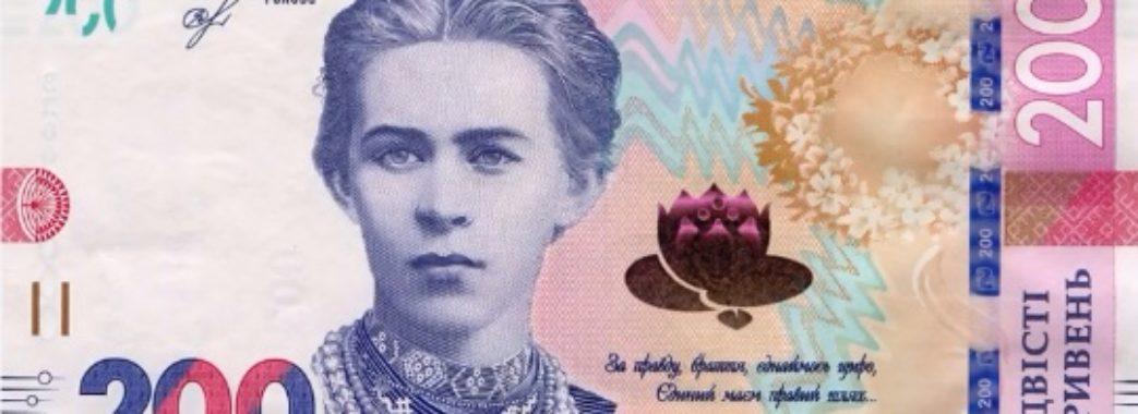 Національний банк України увів в обіг нову 200-гривневу банкноту