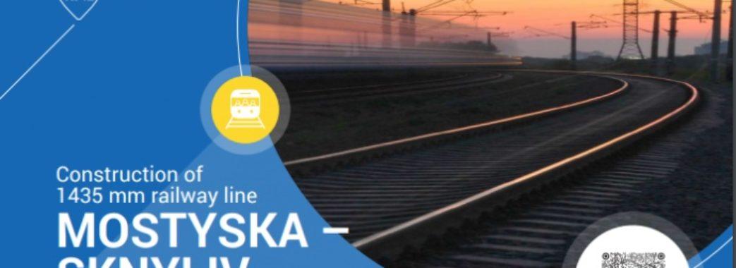 Від Скнилова до Мостиськ збудують євроколію за 20,8 мільйонів доларів