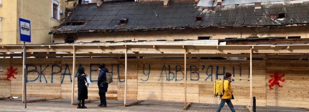 «Те, що вкрадено у львів'ян, треба повернути», – Ірина Моряк