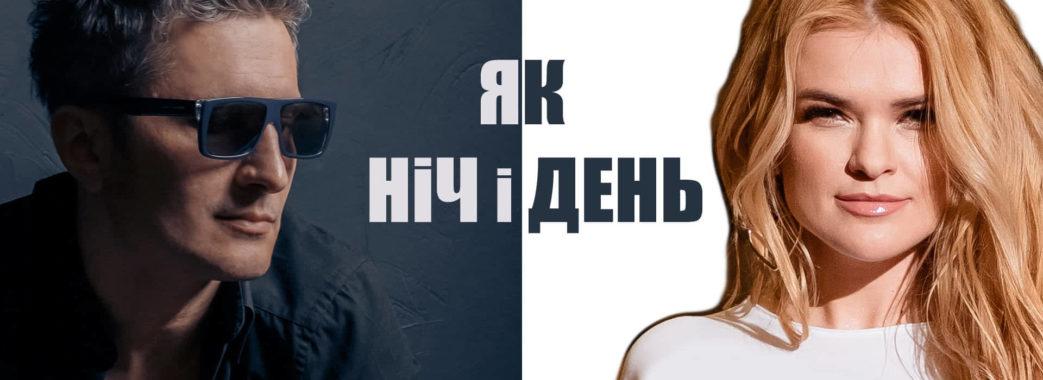 «Як ніч і день»: Віктор Винник і Олеся Киричук записали пісню до Дня Валентина