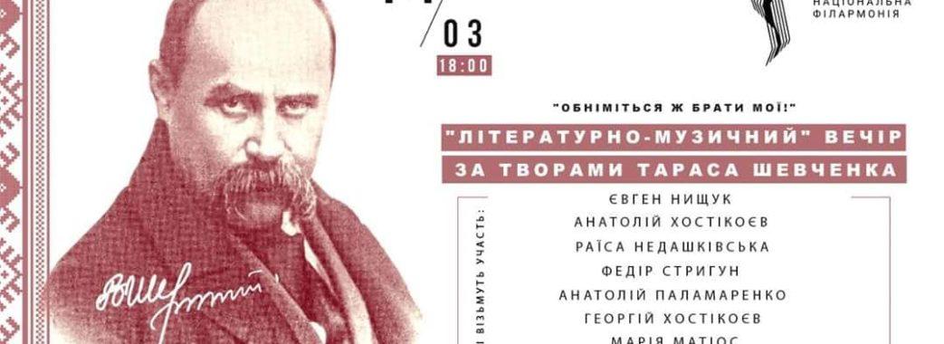 Зіркові артисти читатимуть у Львові твори Шевченка