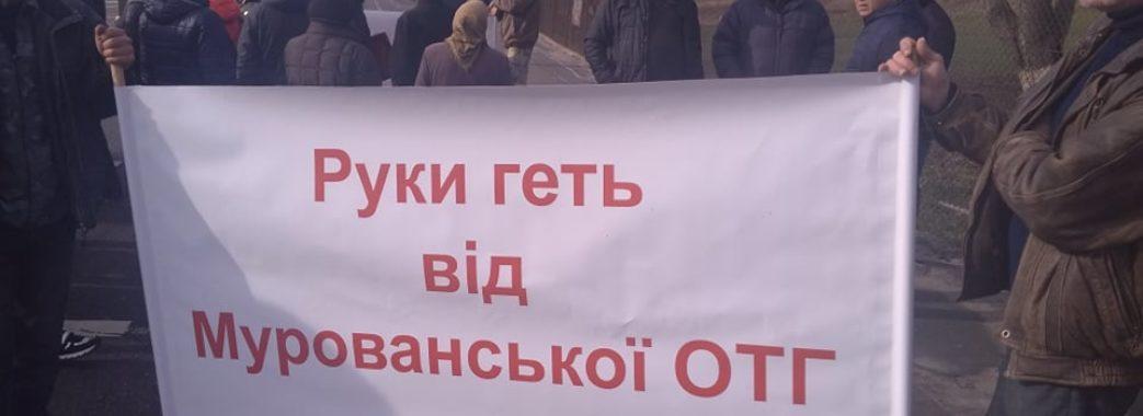 Ніхто не хоче до Львова: мешканці Мурованської ОТГ перекрили трасу