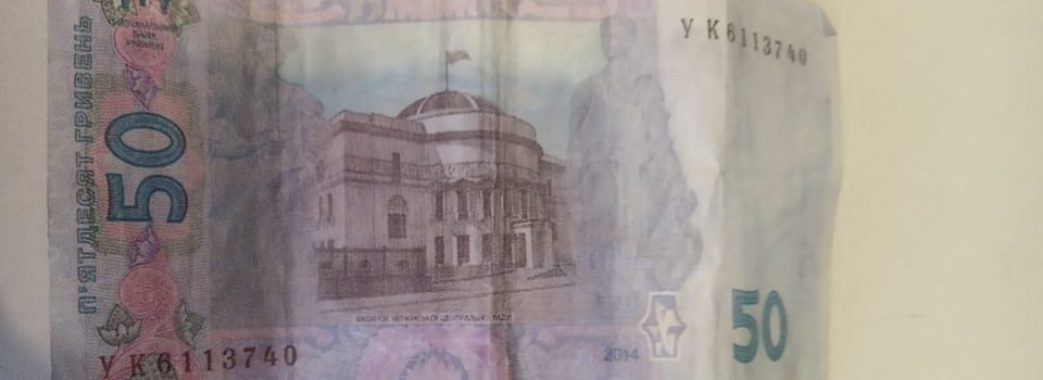 Миколаєвом «гуляють» фальшиві гроші
