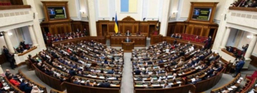Верховна Рада попередньо «зменшила» кількість депутатів