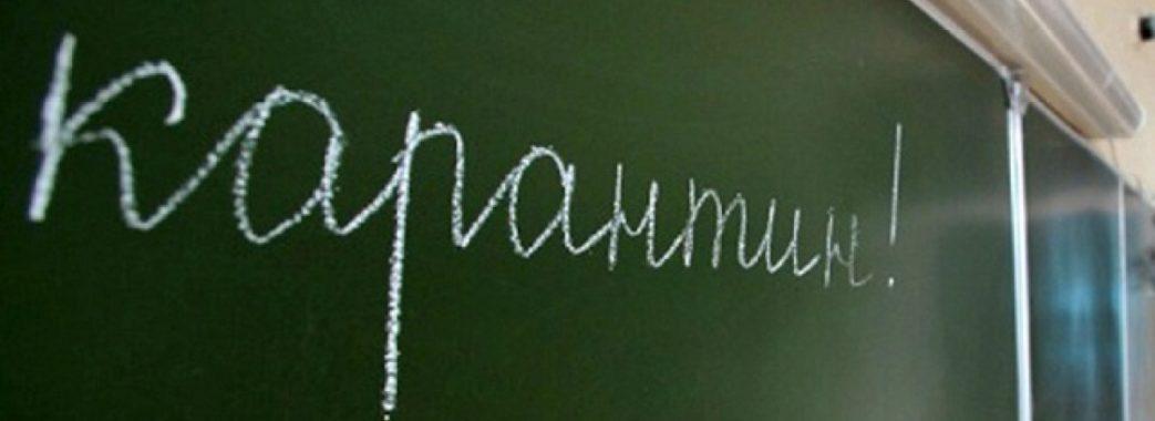 Ще 14 львівських шкіл закривають на карантин