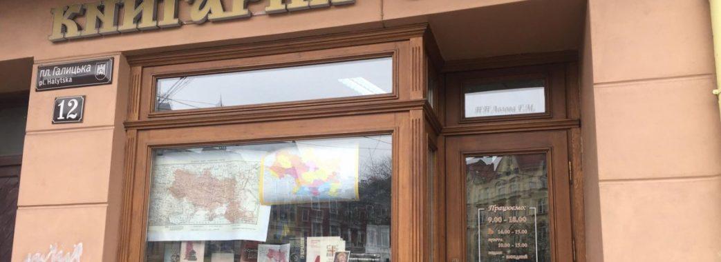 Львів'яни перестали читати: у центрі міста закривають одну з найстаріших книгарень