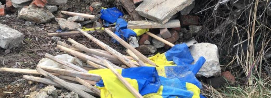 «Аж сльози на очі навернулися»: у Стебнику на смітник викинули 200 українських прапорів