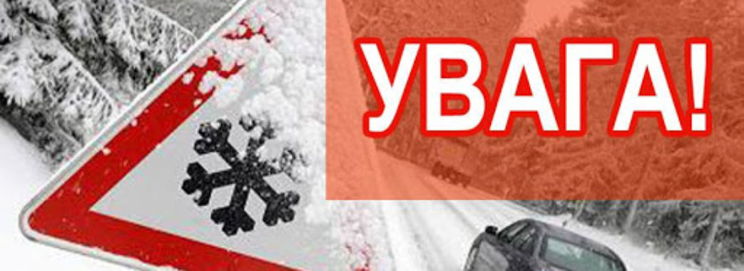Синоптики оголосили штормове попередження по всій Україні