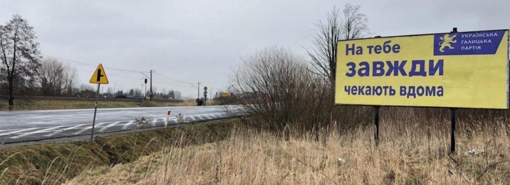 «На тебе чекають вдома»: УГП закликає українців у Польщі повертатися на Батьківщину