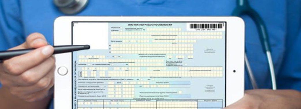 Уже скоро українці отримуватимуть електронні лікарняні листи