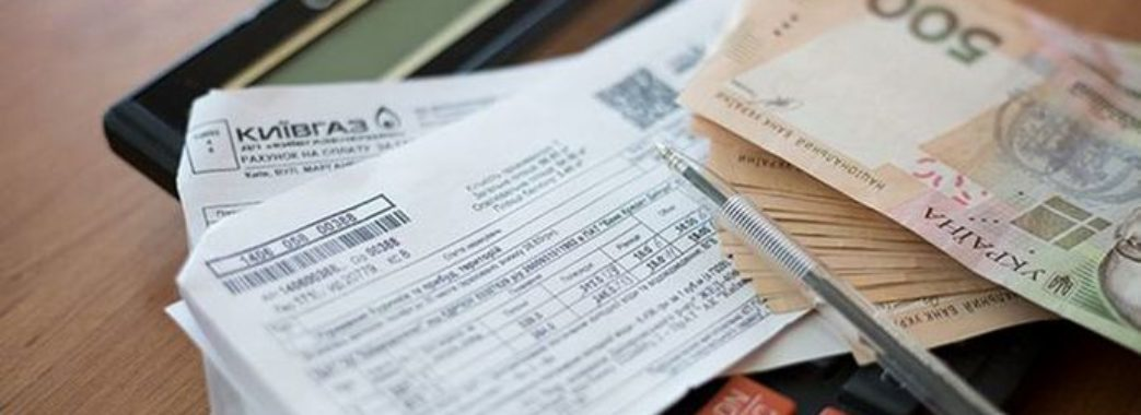 Платіжок за комуналку тепер може побільшати