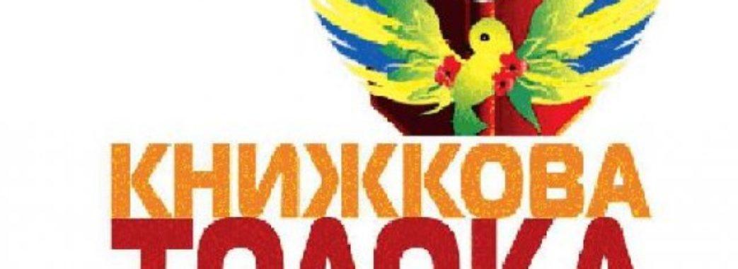 У Миколаєві вперше за 14 років перенесли «Книжкову толоку»