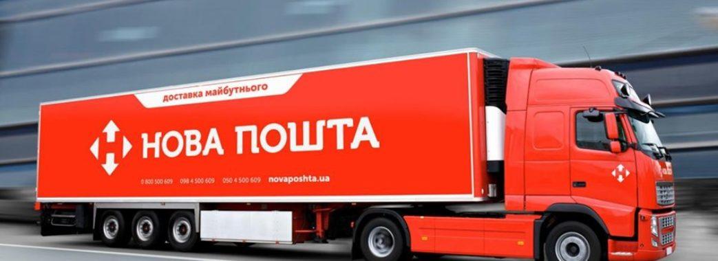«Нова пошта» виділила 25 мільйонів гривень для лікарень та просить бізнесменів не бути байдужими (ВІДЕО)