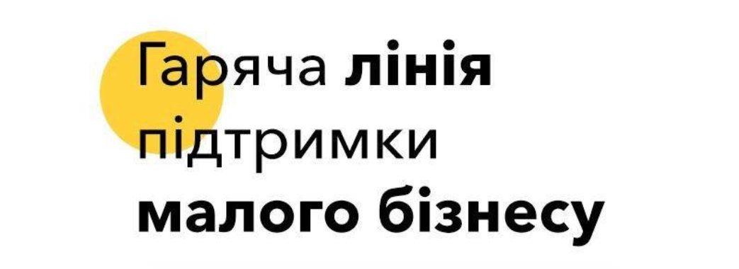 На Львівщині запрацювала гаряча лінія для підтримки малого бізнесу