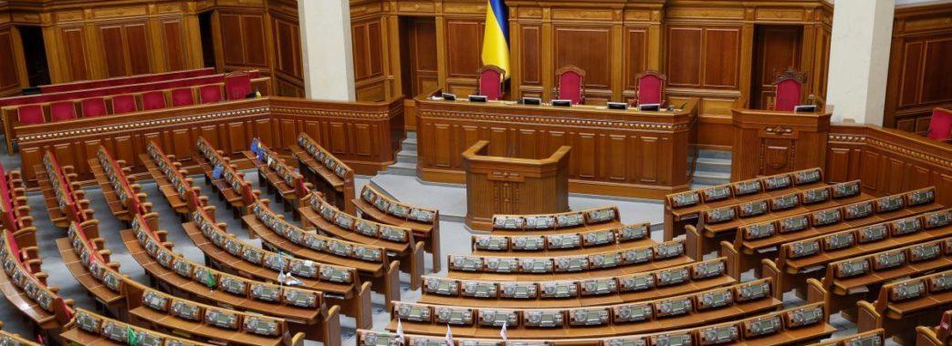 Стало відомо, для чого Зеленський скликає позачергове засідання Верховної Ради