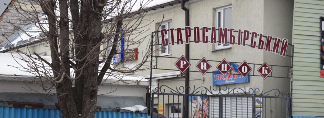 Старосамбірський ринок повністю закрили на карантин