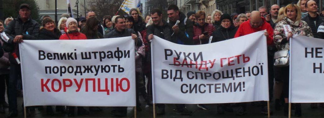 Завтра у Львові вийдуть на протест мікропідприємці
