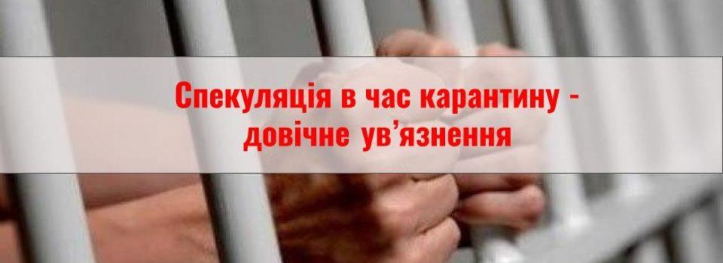 Львівський активіст пропонує ввести довічне ув'язнення за спекулятивні ціни на карантині