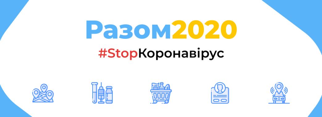 У Львові створили першу об'єднану платформу протидії Сovid19 –  RAZOM2020