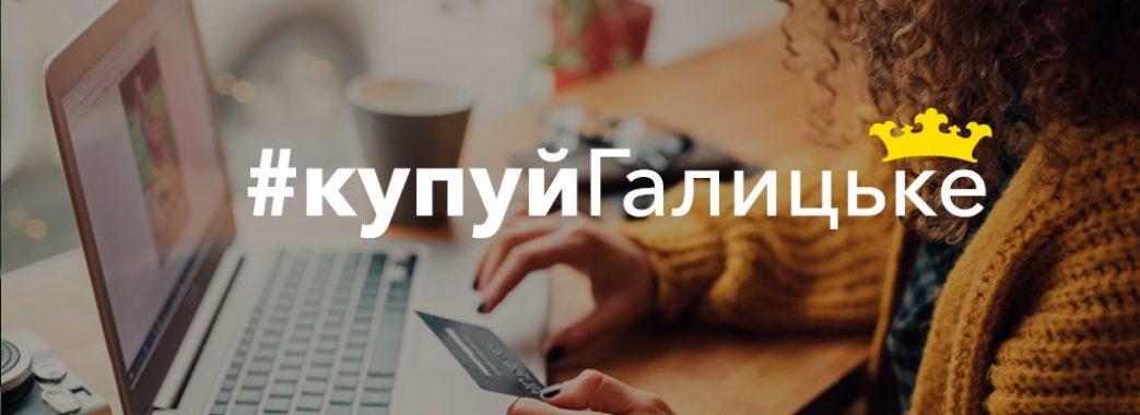 """""""Купуй Галицьке"""": у базі нового сайту вже понад сотня брендів"""