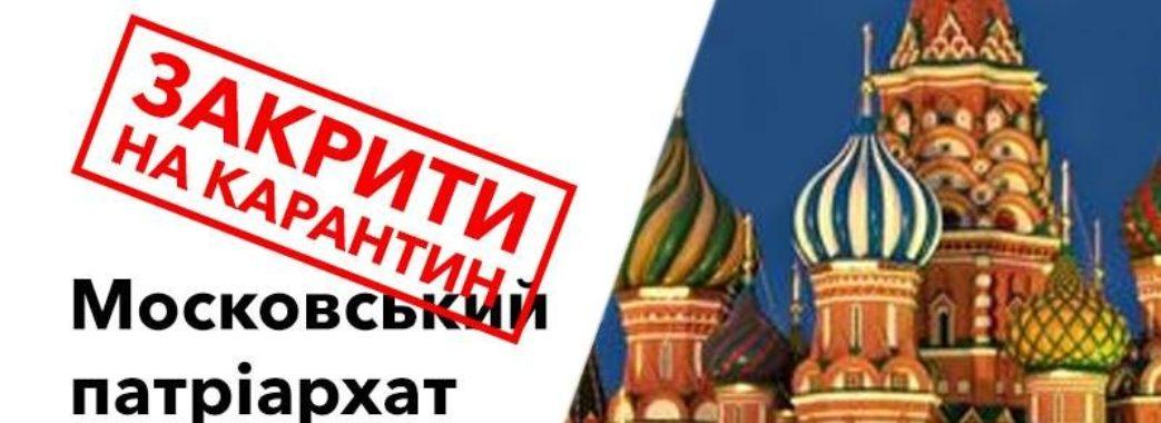 УГП просить закрити на карантин Почаївську Лавру