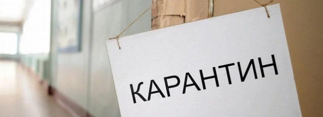 В Україні посилять карантинні заходи