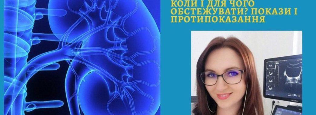 Лікар Анастасія Марко пояснила, що можна виявити за допомогою УЗД нирок