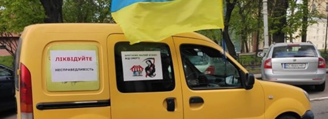 «Це голодна смерть на карантині»: у Львові підприємці організували акцію протесту (Відео)