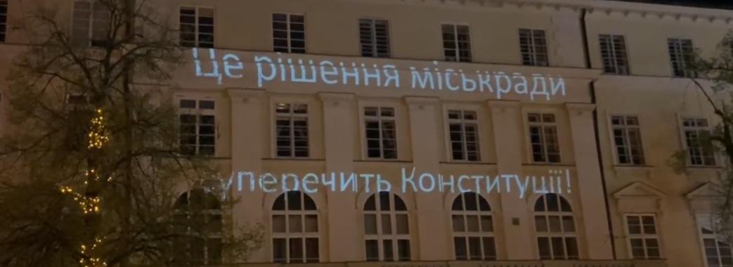 «Відкрийте ринки!»: вночі на львівській Ратуші активісти залишили повідомлення для мерії