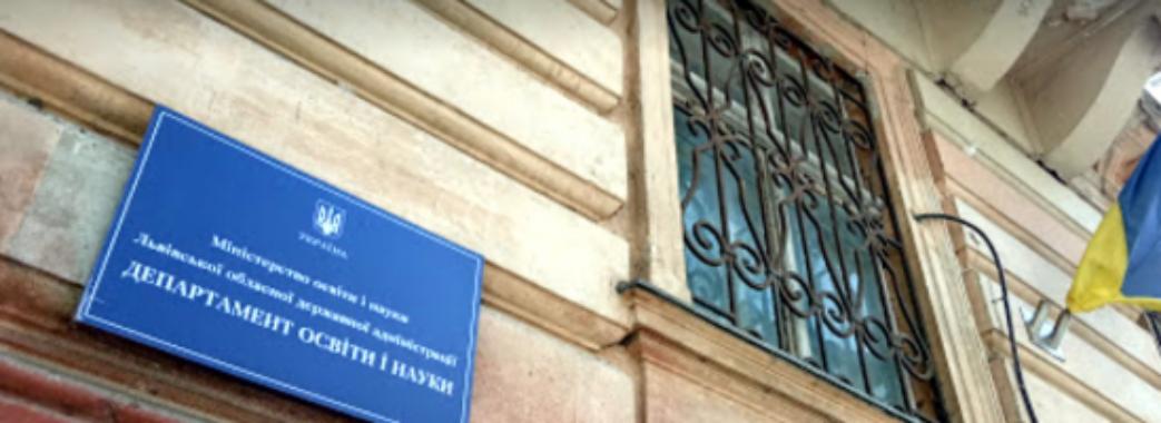 У департаменті освіти Львівської ОДА аудитори виявили порушень на 112,6 мільйонів гривень