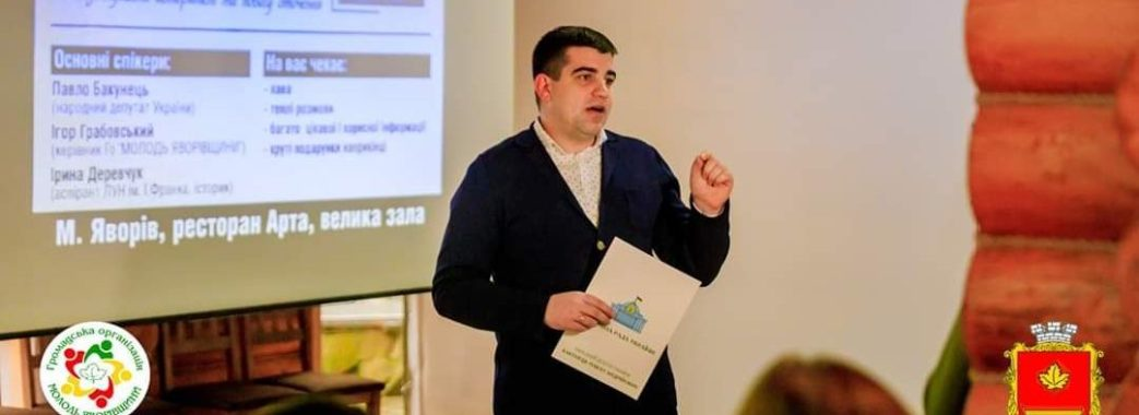 «Молодь Яворівщини» продовжила термін подачі проєктів для стипендії імені Шептицького